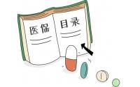 基本医疗保险用药管理暂行办法
