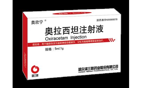 奥拉西坦注射液